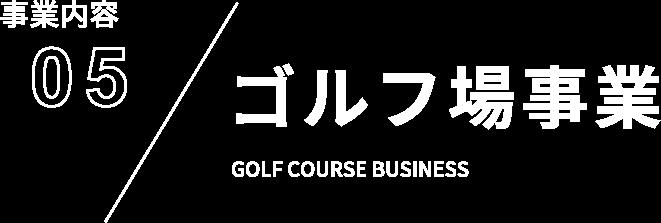 ゴルフ場事業