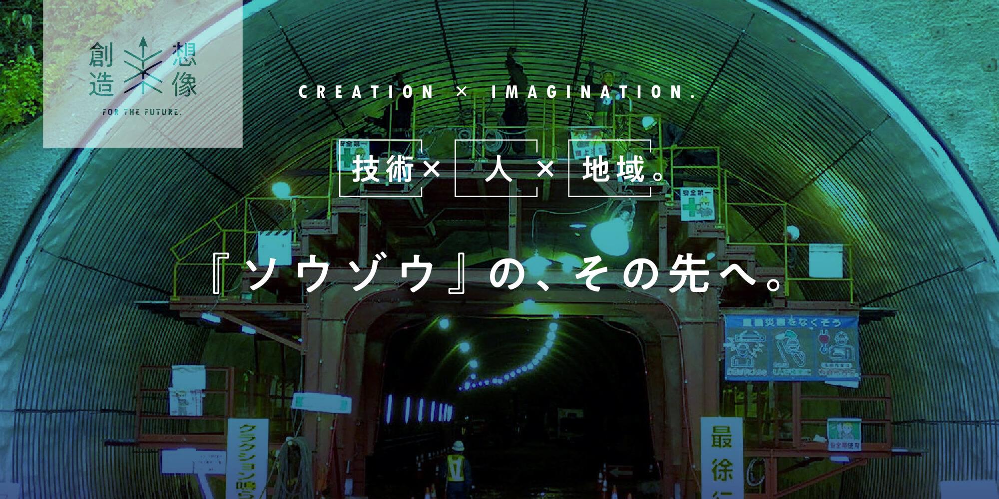 CREATION × IMAGINATION. 技術×人×地域。 『ソウゾウ』の、その先へ。