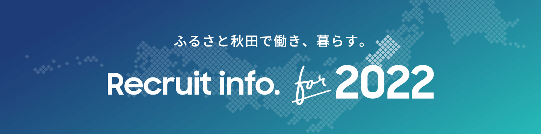 ふるさと秋田で働き、暮らす。 Recruit info. for 2022