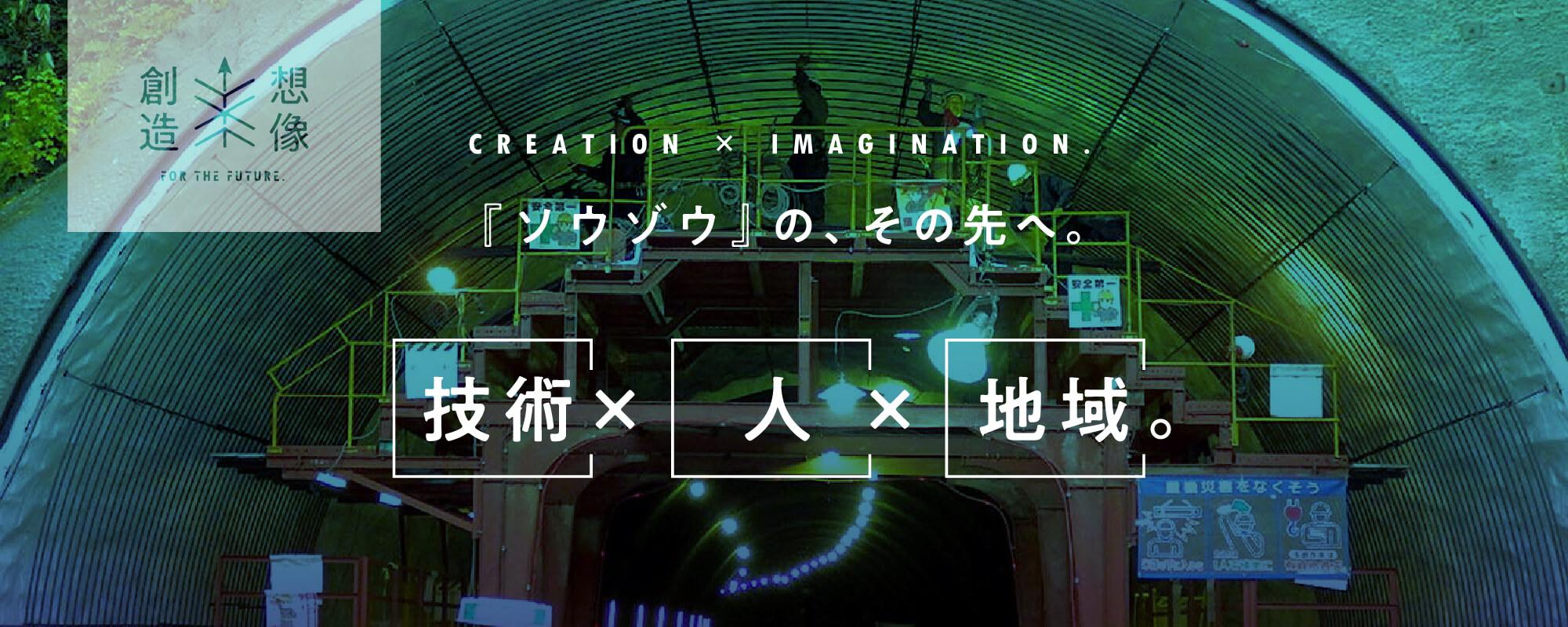 CREATION × IMAGINATION. 『ソウゾウ』の、その先へ。 技術×人×地域。